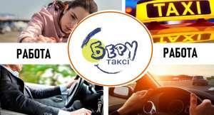 Работа в Beru-taxi || ВОДИТЕЛЬ со своим АВТО || Высокий Доход. - изображение 1