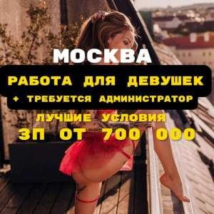 Работа для девушек в Москве + требуется администратор - изображение 1