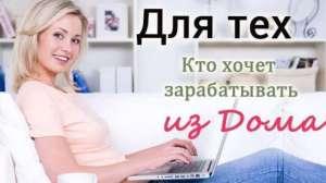 работа для женщин в интернете - изображение 1