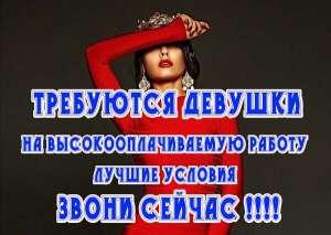Работа для красивых девушек в Киеве. Лояльное отношение. - изображение 1