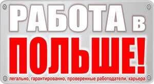 Работа для украинцев в Польше. Вакансия Монтажник - изображение 1