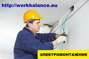Работа для украинцев в Польше. Вакансия ЭЛЕКТРОМОНТАЖНИК - изображение 1