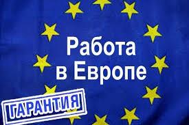 РАБОТА за границей. Официальное трудоустройство в ЕС. - изображение 1