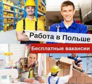 Работа за рубежом. Вакансиив Польше. Официально. Требуются монтажники - изображение 1