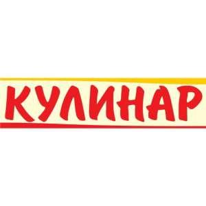 Работа. Пекарь - универсал. Харьков - изображение 1