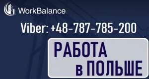 РАБОТА Польша: Монтажники по металлоконструкциям. - изображение 1