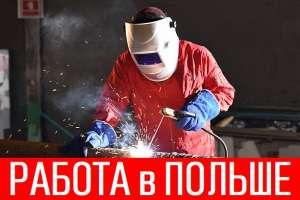 Работа Польша Сварщик 135, Легальная работа для Украинцев. - изображение 1