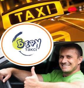 Работа Таксист || Вакансия водитель на своей машине. - изображение 1