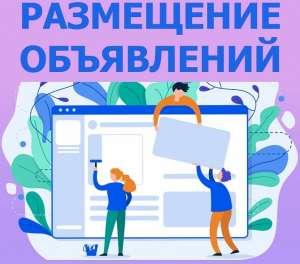 Размещение объявлений на досках вручную Львов|| Nadoskah Online - изображение 1