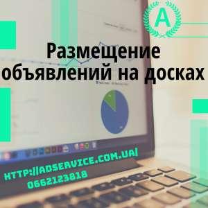 Размещение объявлений на популярных досках Украины. - изображение 1