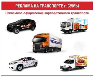 Размещение рекламы на транспорте - изображение 1