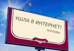 Размещению объявлений на ведущих досках.Nadoskah Online. Реклама в интернете - изображение 1
