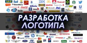 Разработка Логотипа - изображение 1