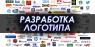 Перейти к объявлению: Разработка Логотипа