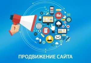 Раскрутка и создание сайтов, seo-продвижение - изображение 1