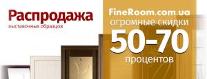 Распродажа межкомнатных дверей скидка 60% - изображение 1