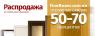 Перейти к объявлению: Распродажа межкомнатных дверей скидка 60%