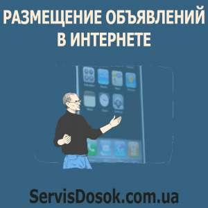 Рассылка объявлений на доски Украина - изображение 1