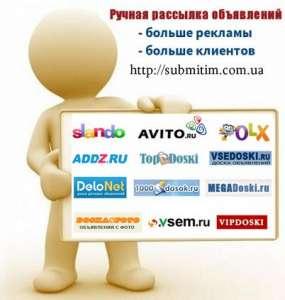 Рассылка объявлений на доски Украины - изображение 1