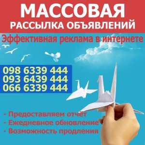 Рассылка объявлений на 200 досок. Вся Украина - 450 грн - изображение 1