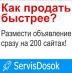 Рассылка объявлений на 200 ТОП досок Украины, любой регион. Прочие услуги - Услуги