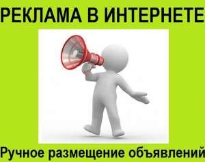 Рассылка объявлений Украина. Ручное размещение рекламных объявлений на ТОП доски - изображение 1