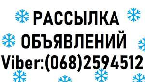 РАССЫЛКА ОБЪЯВЛЕНИЙ ХАРЬКОВ. - изображение 1