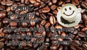 Растворимый кофе. Зерновой кофе. Опт и розница - изображение 1