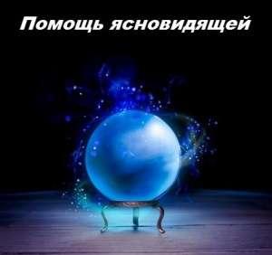 Реальная помощь ясновидящая в Киеве. Лечебная магия. Денежная магия. Любовная магия. - изображение 1