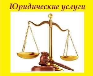 Регистрация ООО Одесса. Регистрация юридических лиц. Юридические услуги Одесса. - изображение 1