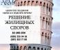 Перейти к объявлению: Результативное решение жилищных споров Харьков
