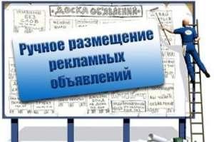 Реклама компании, товара, услуги в интернете - изображение 1