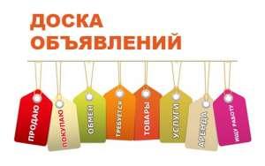 Реклама на досках.Податьобъявлениявручнуюналучшиедоски.Nadoskah online - изображение 1