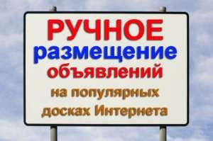 Реклама на досках. Ручное размещение объявлений на ТОП доски с гарантией - изображение 1