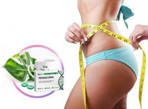 Ремакслим для снижения и контроля веса - изображение 1