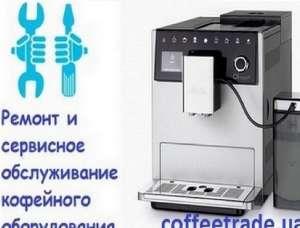 Ремонтировать кофемашину Киев. Ремонт кофемашин Киев - изображение 1