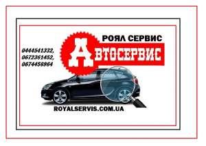 Ремонтировать Audi в Киеве. Автосервис Renault Киев. Ремонт авто Skoda Киев. - изображение 1