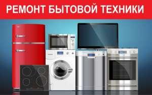 Ремонт бойлеров,стиральных машин,холодильников,тв и др - изображение 1
