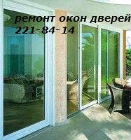 Ремонт вікон київ, ремонт ролет киев, ремонт дверей, петли С-94 - изображение 1