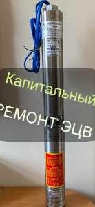 Ремонт ЕЦВ насосів ДНІПРО | Ремонт свердловинних насосів - изображение 1