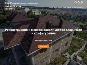 Ремонт и монтаж кровли, кровeльные работы в Харькове - изображение 1