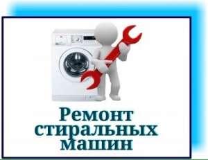 Ремонт и обслуживание стиральных машин Одесса. Выкуп б/у стиральных машин. Одесса. - изображение 1