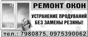 Ремонт и регулировка окон, дверей Одесса - изображение 1