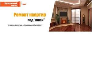 Ремонт квартир в Киеве недорого, низкие цены за м2 - изображение 1