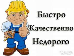 ремонт квартир домов офисов и складских помищений - изображение 1