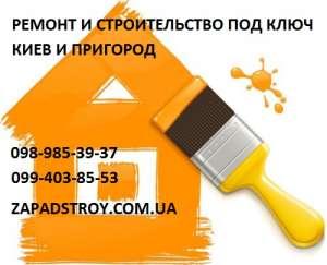 Ремонт квартир и домов под ключ, Киев - изображение 1