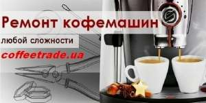 Ремонт кофеварок. Обслуживание кофемашин Киев. - изображение 1