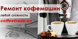 Ремонт кофемашины в Киеве. - изображение 1
