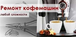 Ремонт кофемашин в Киеве. - изображение 1