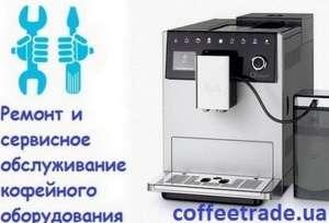 Ремонт кофемашин Киев. Обслуживание кофемашин - изображение 1